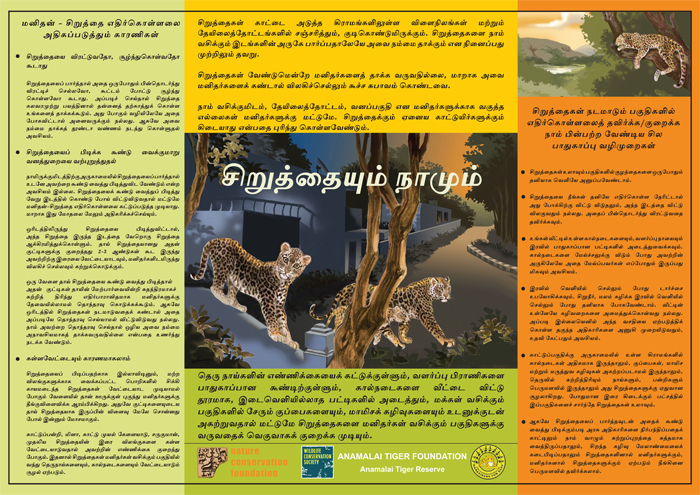 Leopard poster_Tamil_A2_700