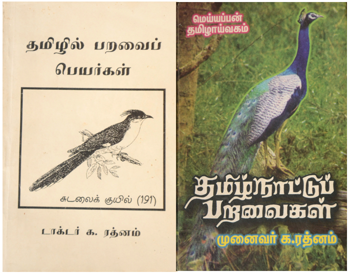 Bird books in Tamil by Dr. K. Ratnam