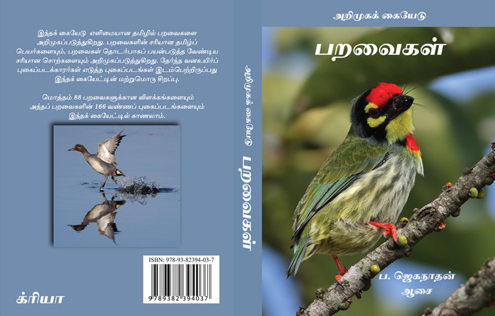Paravaigal: Arimugak kaiyedu (Birds: Introductory field guide)