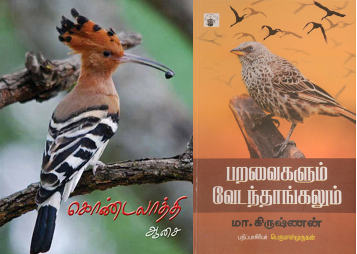 Kondalathi, Tamil poetry on birds by Asai, and Paravaigalum Vedanthangalum, a collection of M.Krishnan's articles on birds in Tamil.